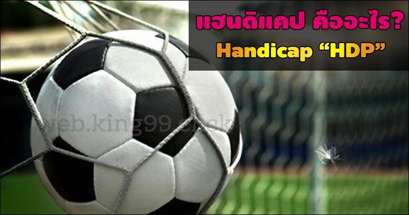 handicap แทงบอล  คือ