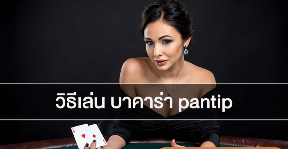 บาคาร่าออนไลน์ pantip สมัครง่าย